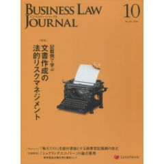 BUSINESS LAW JOURNAL No.103 特集 記載例で学ぶ文書作成の法的リスクマネジメント