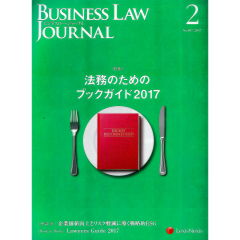 BUSINESS LAW JOURNAL No.107 特集 法務のためのブックガイド2017 他