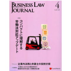 BUSINESS LAW JOURNAL No.109 特集 労働法対応アップデート 他