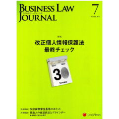 BUSINESS LAW JOURNAL No.112 特集 改正個人情報保護法 最終チェック 他