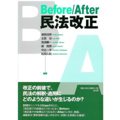 Before/After民法改正
